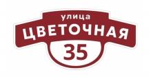 Адресные таблички Grand Line в Ступино Фигурная