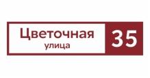 Адресные таблички Grand Line в Ступино Прямоугольная